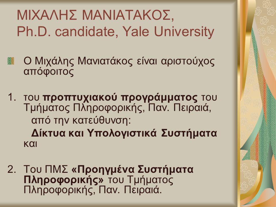 ΜΙΧΑΛΗΣ ΜΑΝΙΑΤΑΚΟΣ, Ph.D. candidate, Yale University