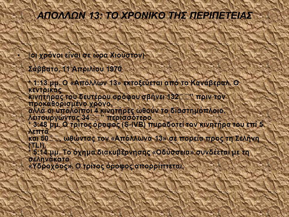 ΑΠΟΛΛΩΝ 13: ΤΟ ΧΡΟΝΙΚΟ ΤΗΣ ΠΕΡΙΠΕΤΕΙΑΣ