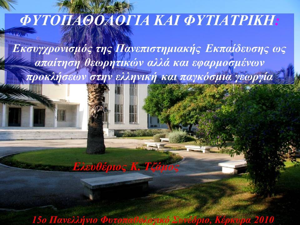 15ο Πανελλήνιο Φυτοπαθολογικό Συνέδριο, Κέρκυρα 2010