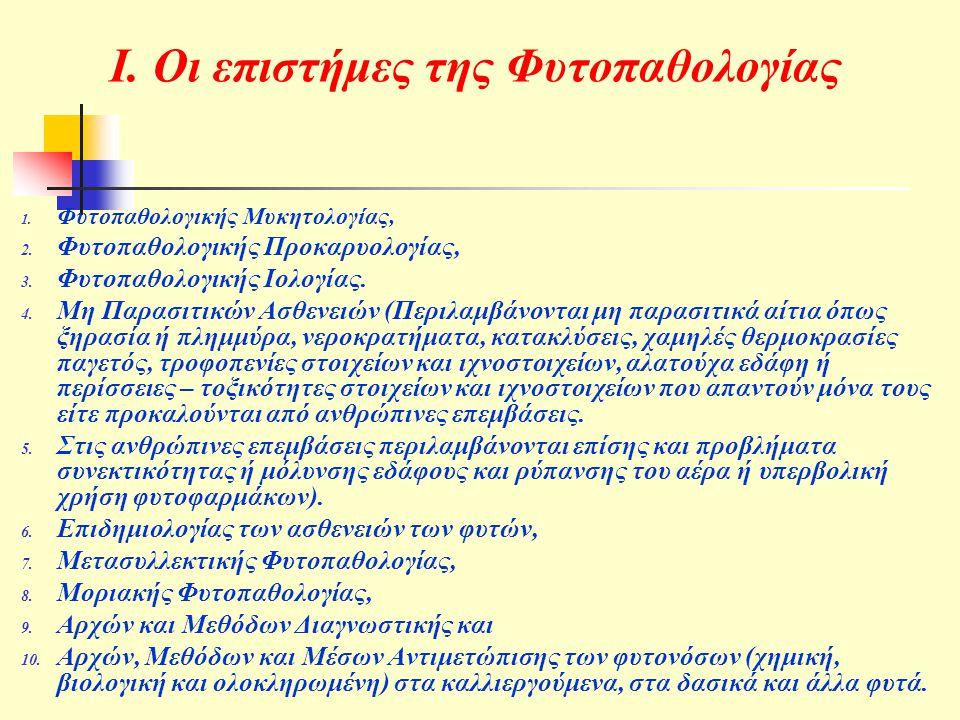 Ι. Οι επιστήμες της Φυτοπαθολογίας