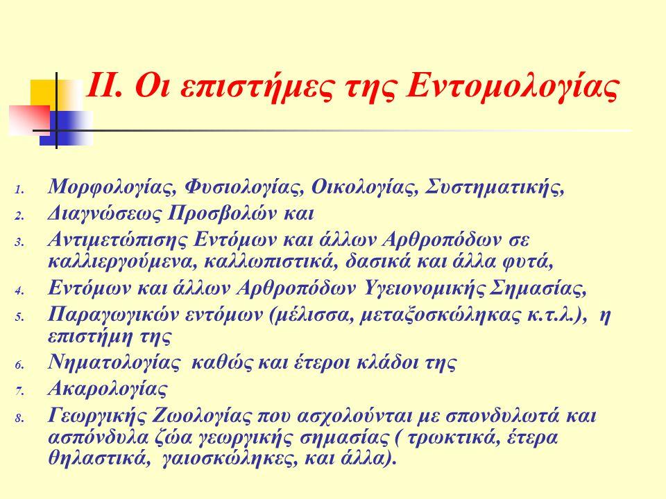 ΙΙ. Οι επιστήμες της Εντομολογίας