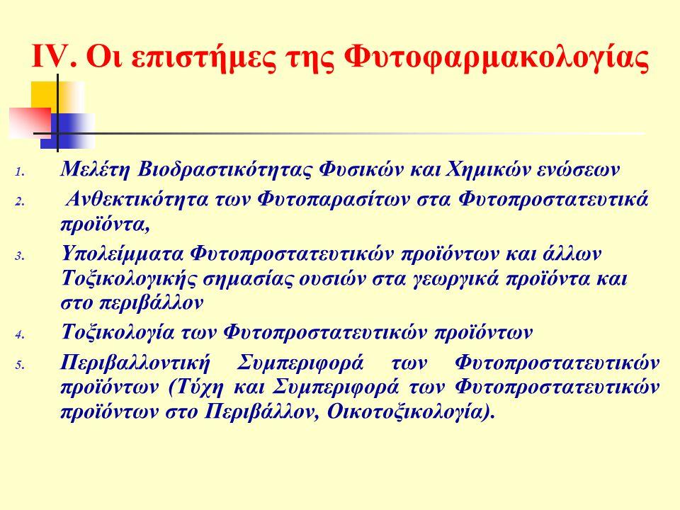 IV. Οι επιστήμες της Φυτοφαρμακολογίας