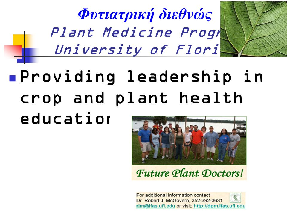 Φυτιατρική διεθνώς Plant Medicine Program University of Florida