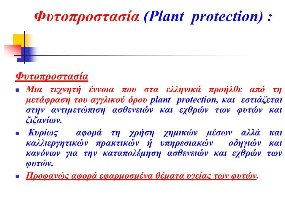 Φυτοπροστασία (Plant protection) :
