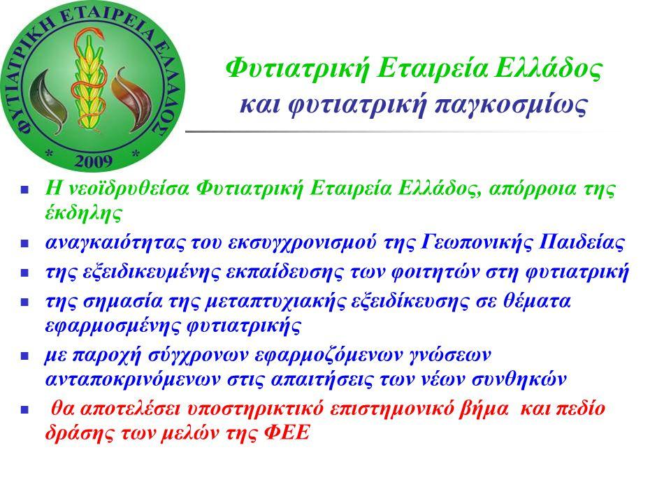 Φυτιατρική Εταιρεία Ελλάδος και φυτιατρική παγκοσμίως