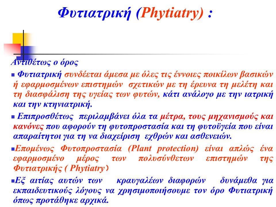 Φυτιατρική (Phytiatry) :