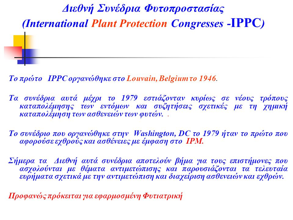 Διεθνή Συνέδρια Φυτοπροστασίας (International Plant Protection Congresses -IPPC)