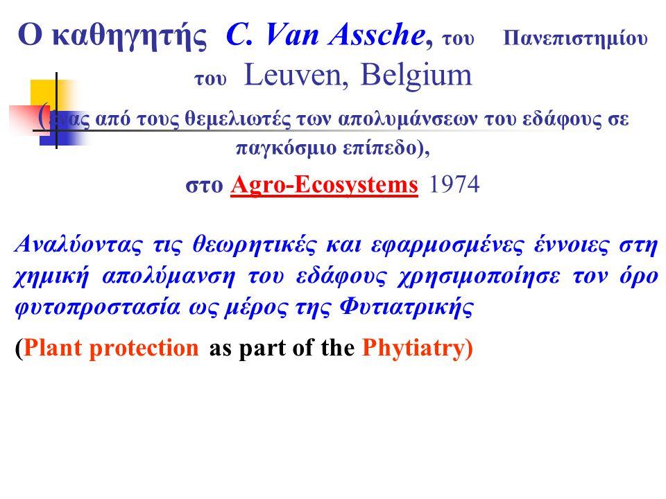 Ο καθηγητής C. Van Assche, του Πανεπιστημίου του Leuven, Belgium (ένας από τους θεμελιωτές των απολυμάνσεων του εδάφους σε παγκόσμιο επίπεδο), στο Agro-Ecosystems 1974