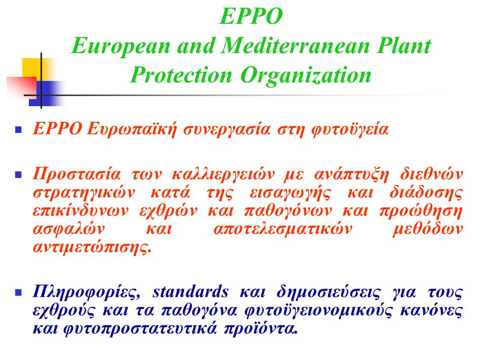 EPPO European and Mediterranean Plant Protection Organization