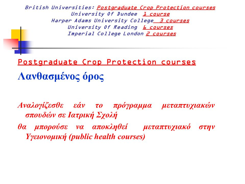 Λανθασμένος όρος Postgraduate Crop Protection courses