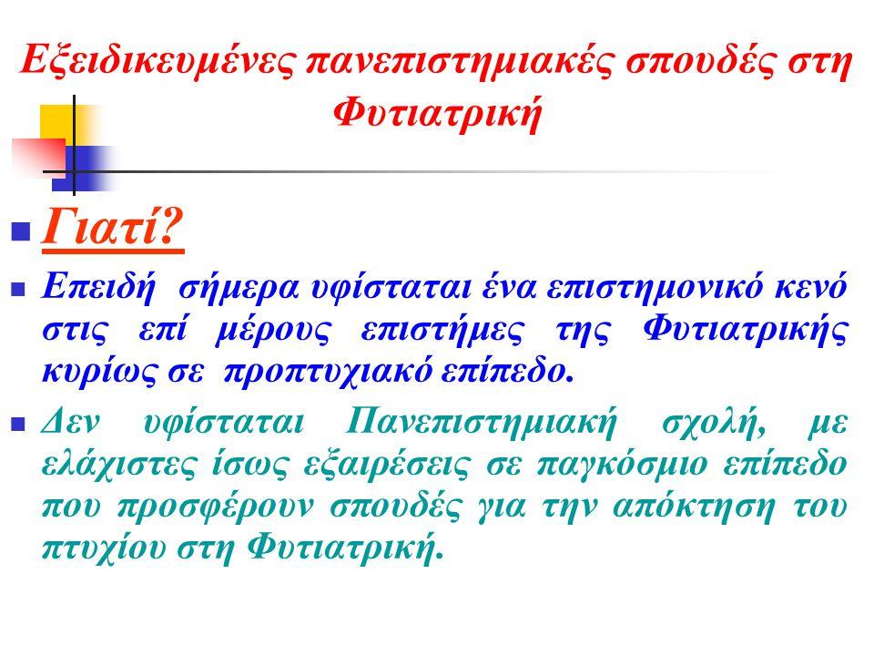Εξειδικευμένες πανεπιστημιακές σπουδές στη Φυτιατρική