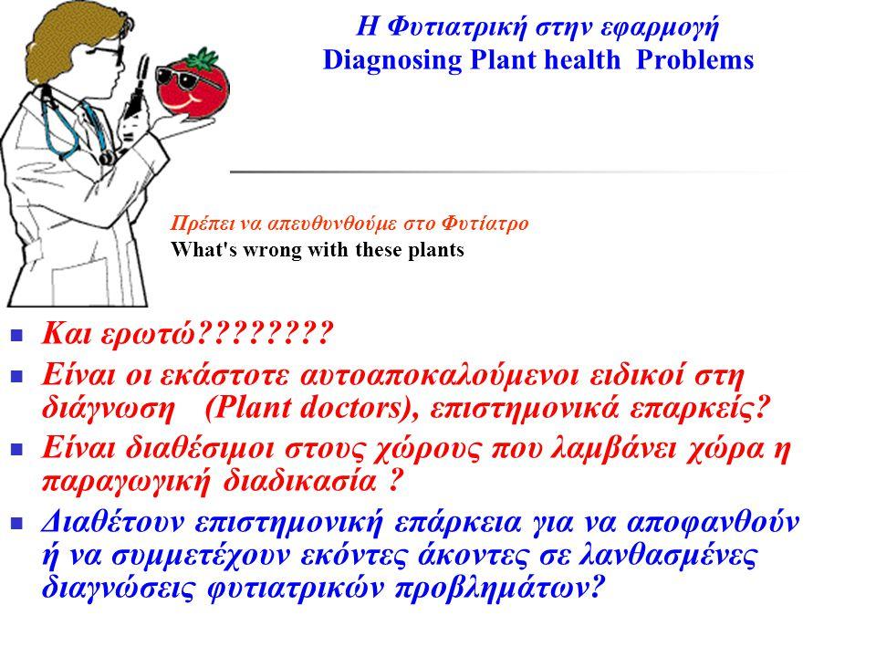 Η Φυτιατρική στην εφαρμογή Diagnosing Plant health Problems