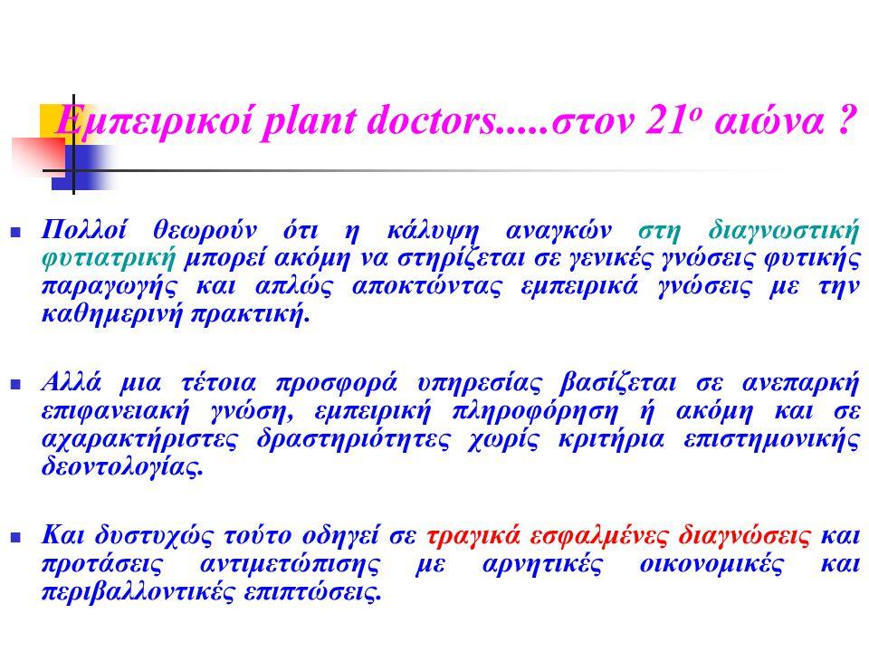 Εμπειρικοί plant doctors.....στον 21ο αιώνα