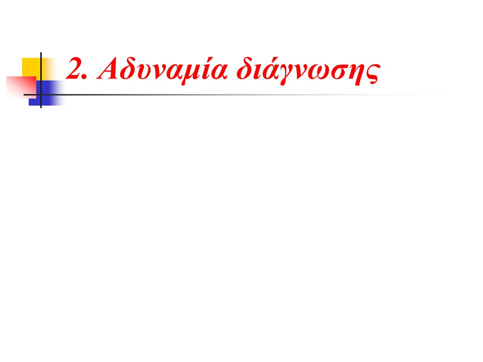 2. Αδυναμία διάγνωσης