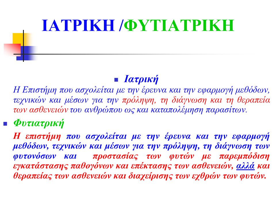 ΙΑΤΡΙΚΗ /ΦΥΤΙΑΤΡΙΚΗ