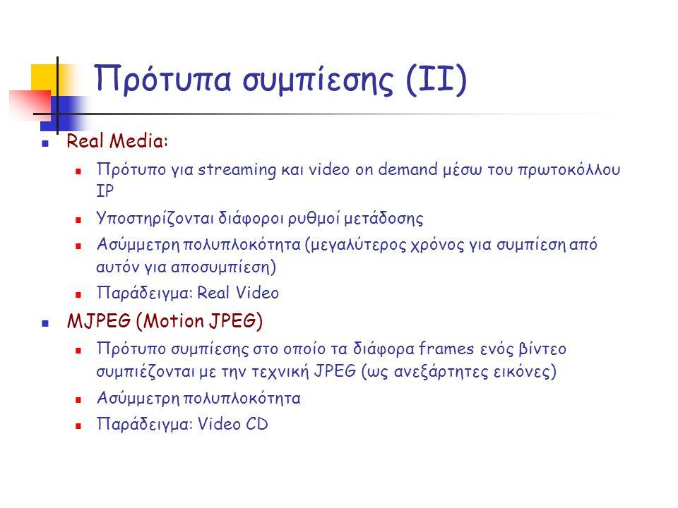 Πρότυπα συμπίεσης (ΙΙ)