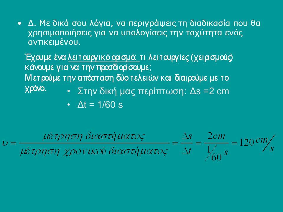 Στην δική μας περίπτωση: Δs =2 cm Δt = 1/60 s
