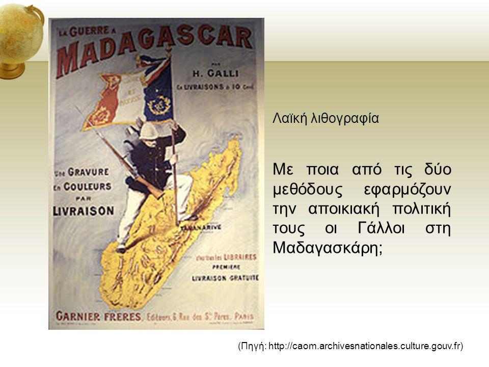 Λαϊκή λιθογραφία Με ποια από τις δύο μεθόδους εφαρμόζουν την αποικιακή πολιτική τους οι Γάλλοι στη Μαδαγασκάρη;