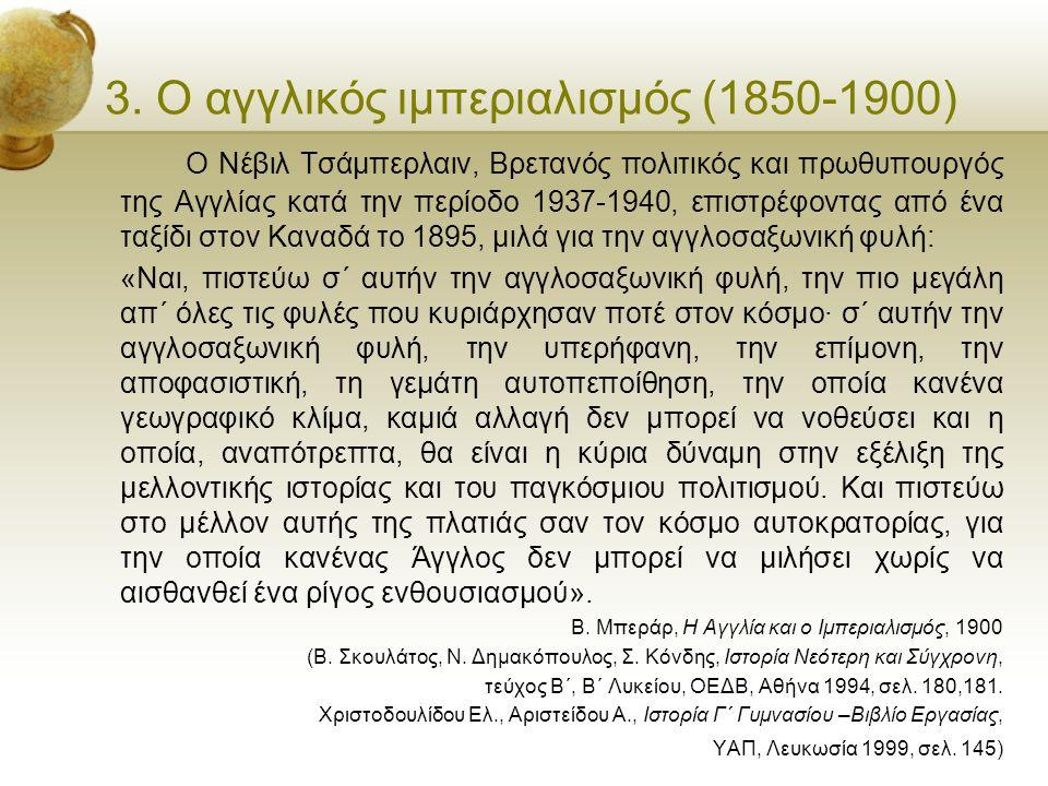 3. Ο αγγλικός ιμπεριαλισμός (1850-1900)