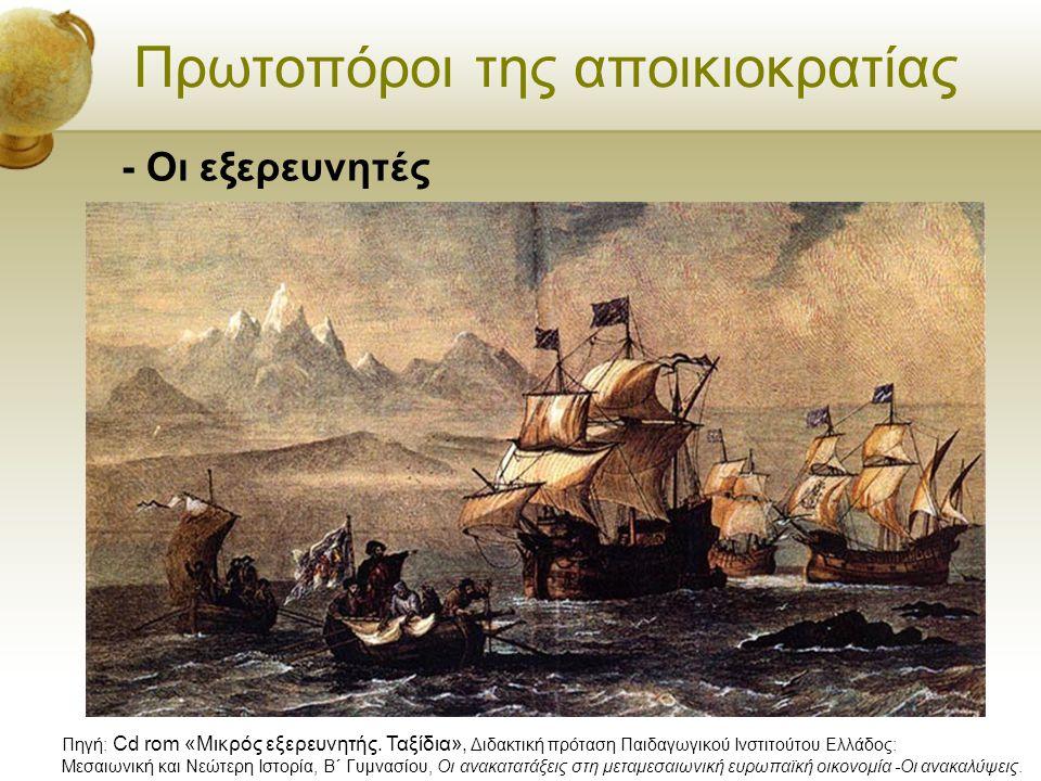Πρωτοπόροι της αποικιοκρατίας