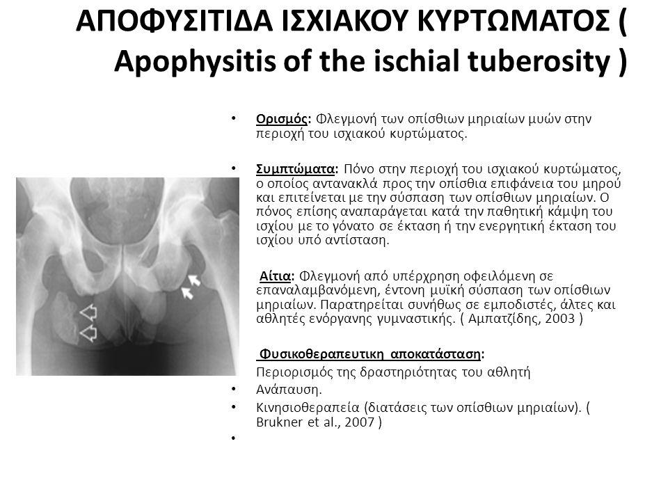 ΑΠΟΦΥΣΙΤΙΔΑ ΙΣΧΙΑΚΟΥ ΚΥΡΤΩΜΑΤΟΣ ( Apophysitis of the ischial tuberosity )