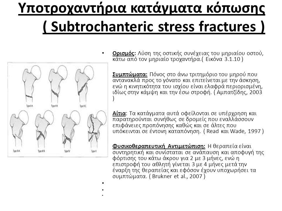 Υποτροχαντήρια κατάγματα κόπωσης ( Subtrochanteric stress fractures )