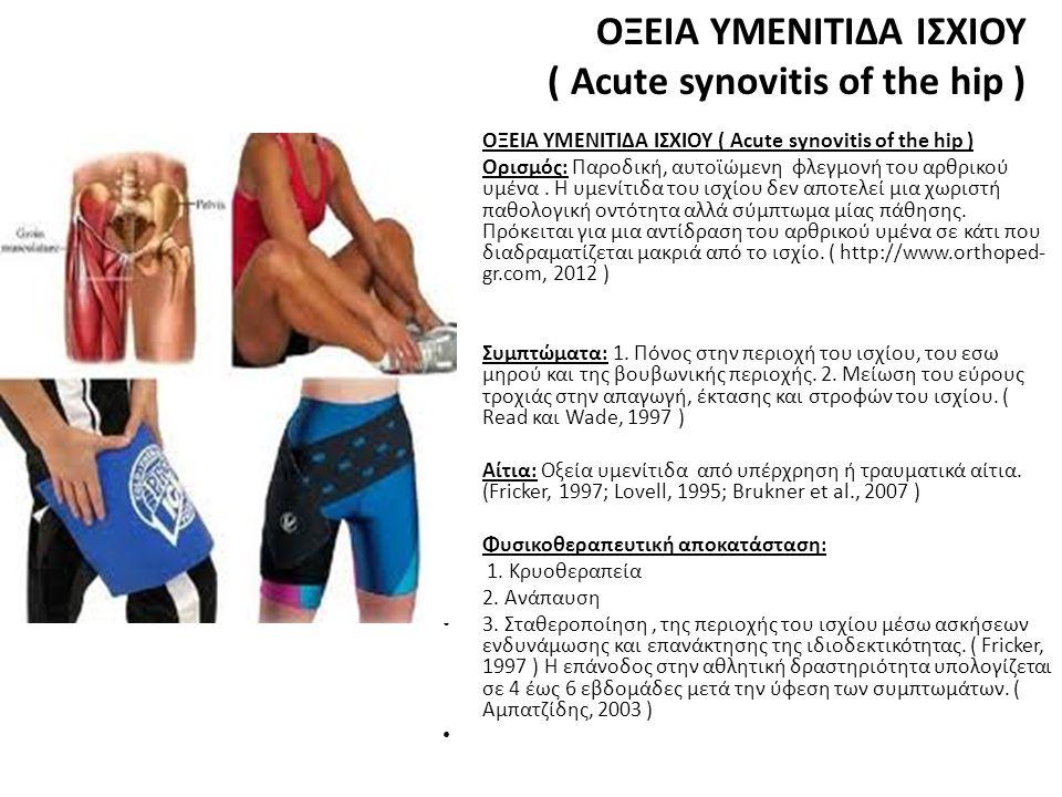 ΟΞΕΙΑ ΥΜΕΝΙΤΙΔΑ ΙΣΧΙΟΥ ( Acute synovitis of the hip )