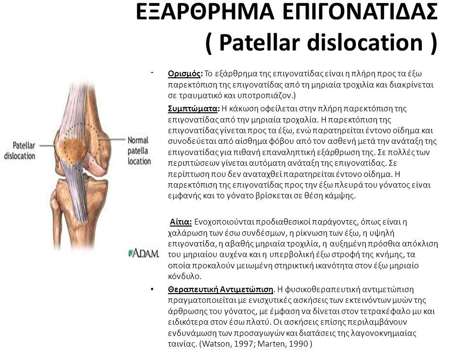 ΕΞΑΡΘΡΗΜΑ ΕΠΙΓΟΝΑΤΙΔΑΣ ( Patellar dislocation )