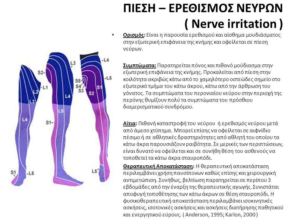 ΠΙΕΣΗ – ΕΡΕΘΙΣΜΟΣ ΝΕΥΡΩΝ ( Nerve irritation )