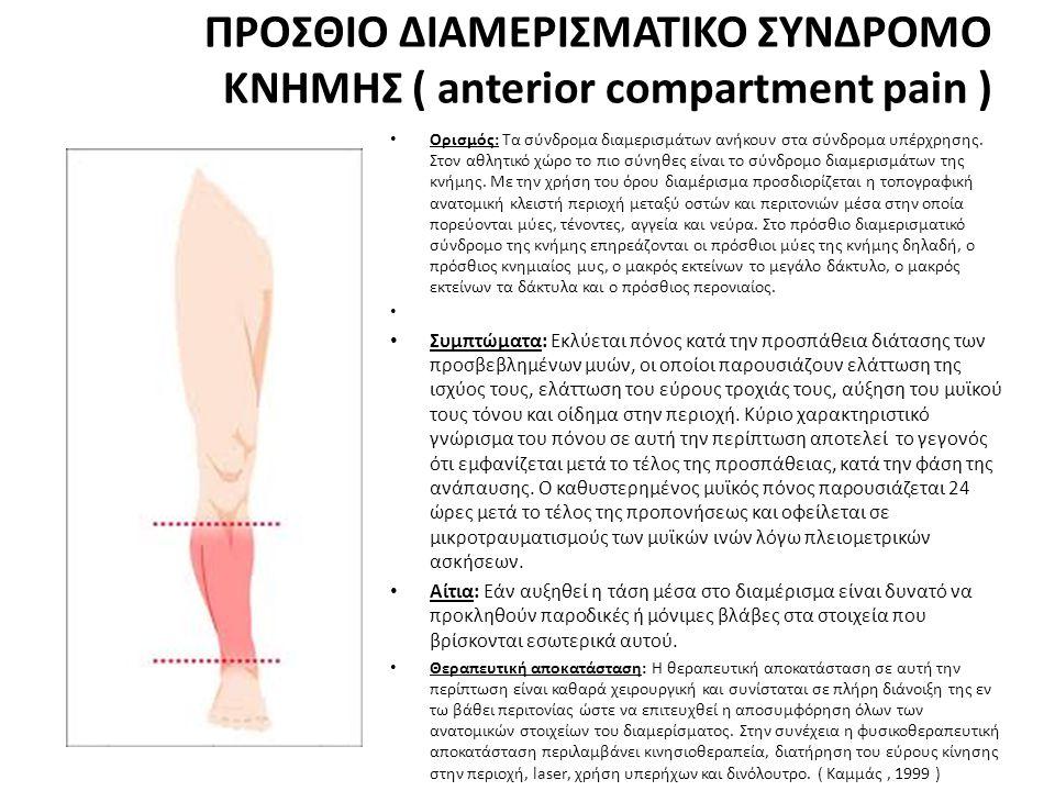 ΠΡΟΣΘΙΟ ΔΙΑΜΕΡΙΣΜΑΤΙΚΟ ΣΥΝΔΡΟΜΟ ΚΝΗΜΗΣ ( anterior compartment pain )