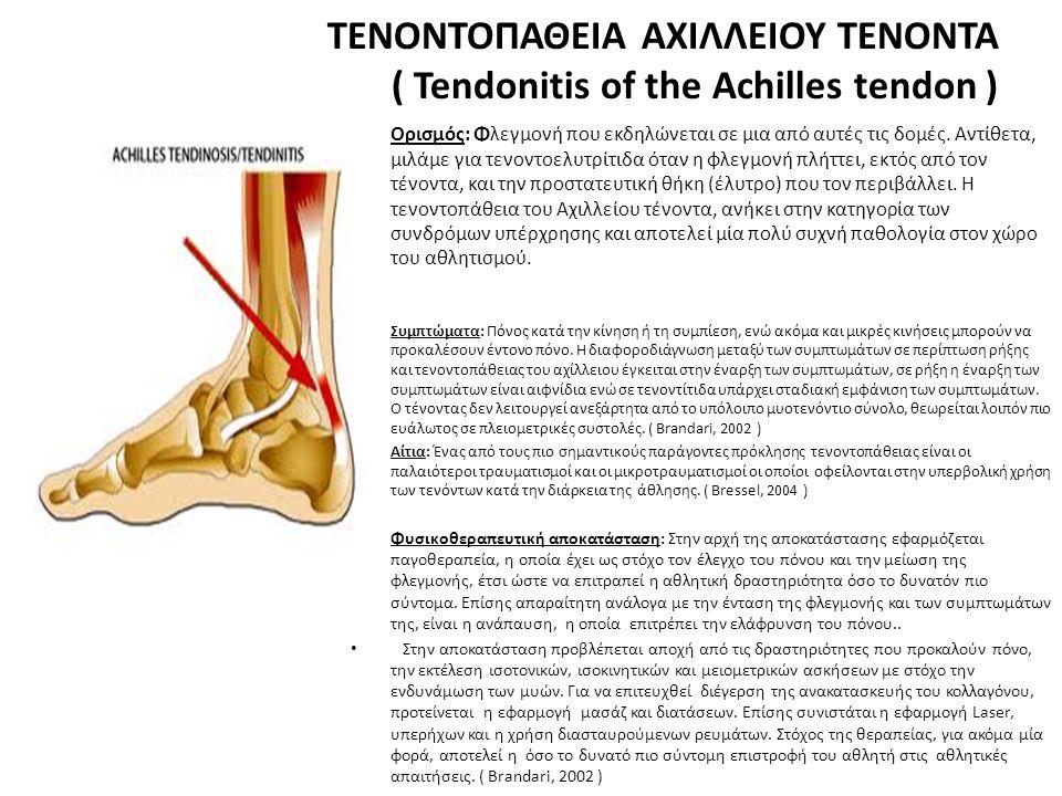 ΤΕΝΟΝΤΟΠΑΘΕΙΑ ΑΧΙΛΛΕΙΟΥ ΤΕΝΟΝΤΑ ( Tendonitis of the Achilles tendon )
