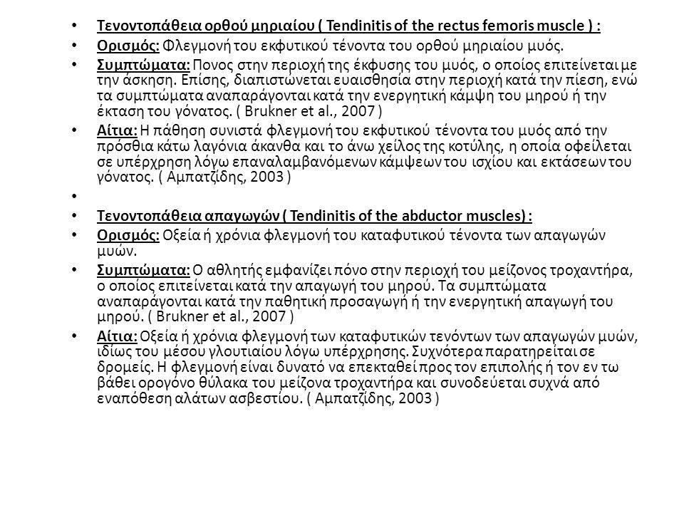 Τενοντοπάθεια ορθού μηριαίου ( Tendinitis of the rectus femoris muscle ) :