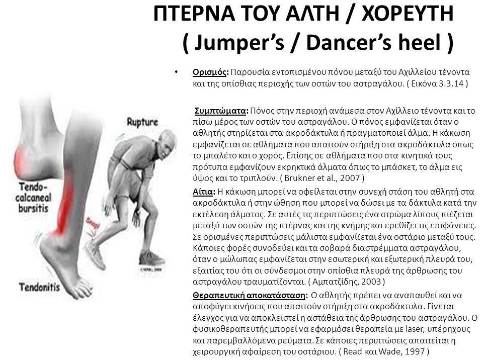 ΠΤΕΡΝΑ ΤΟΥ ΑΛΤΗ / ΧΟΡΕΥΤΗ ( Jumper's / Dancer's heel )