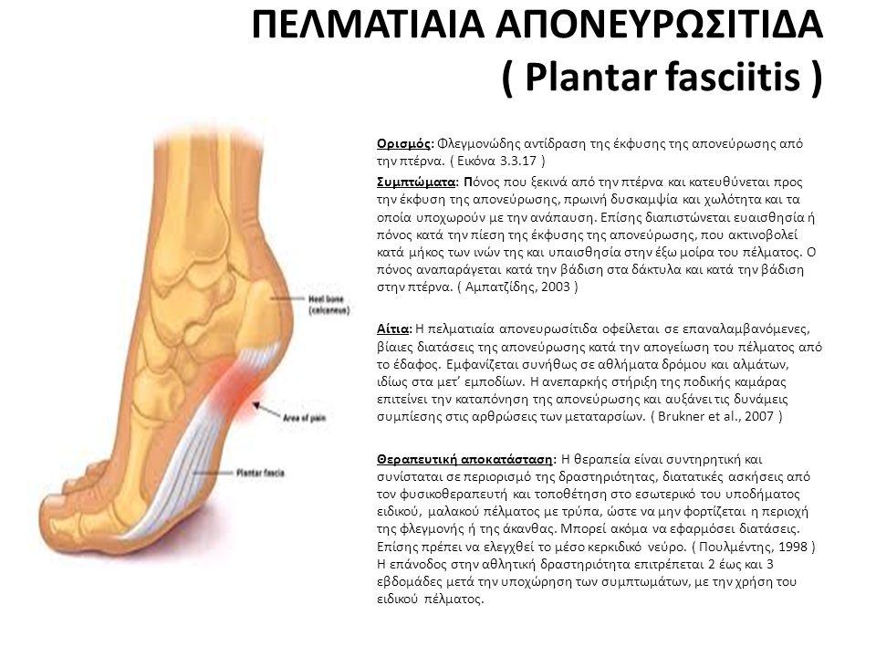 ΠΕΛΜΑΤΙΑΙΑ ΑΠΟΝΕΥΡΩΣΙΤΙΔΑ ( Plantar fasciitis )