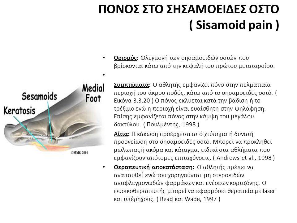 ΠΟΝΟΣ ΣΤΟ ΣΗΣΑΜΟΕΙΔΕΣ ΟΣΤΟ ( Sisamoid pain )