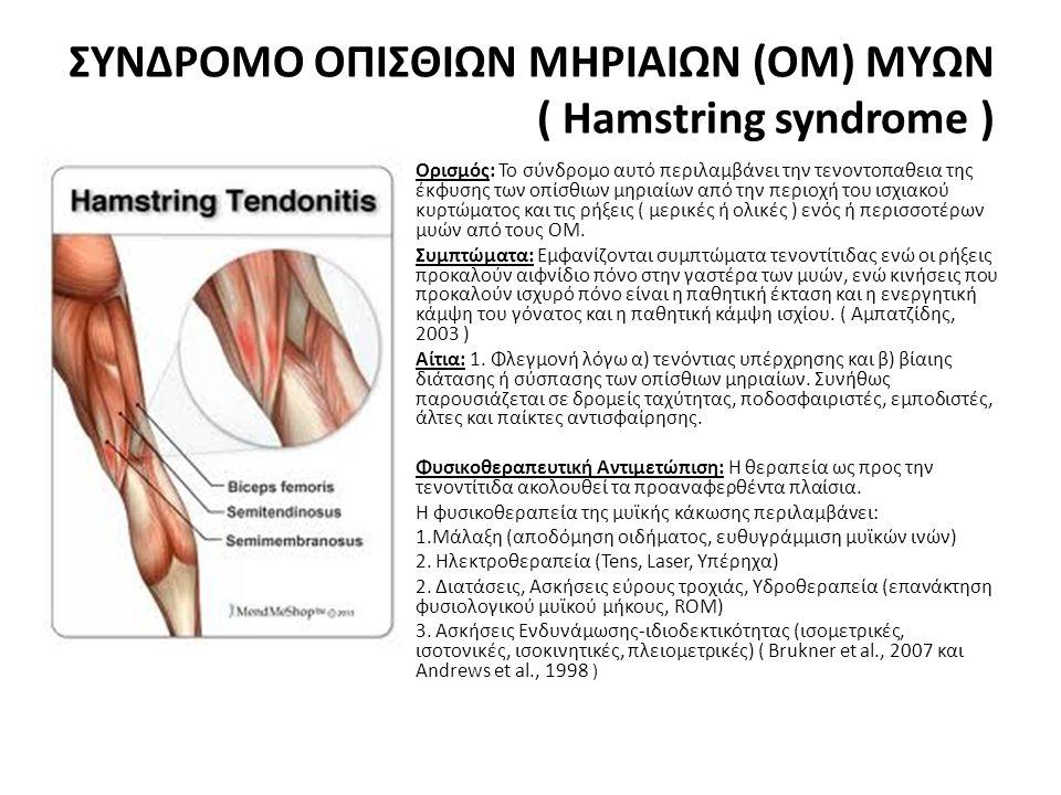 ΣΥΝΔΡΟΜΟ ΟΠΙΣΘΙΩΝ ΜΗΡΙΑΙΩΝ (ΟΜ) ΜΥΩΝ ( Hamstring syndrome )