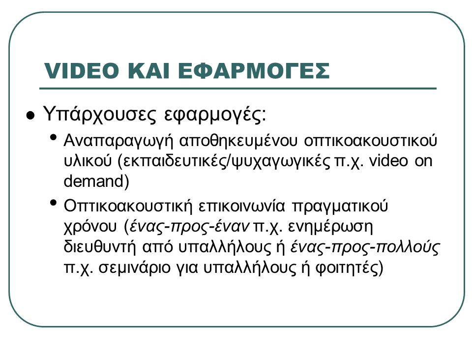 VIDEO ΚΑΙ ΕΦΑΡΜΟΓΕΣ Υπάρχουσες εφαρμογές: