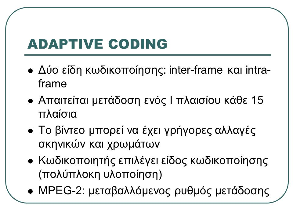 ADAPTIVE CODING Δύο είδη κωδικοποίησης: inter-frame και intra-frame