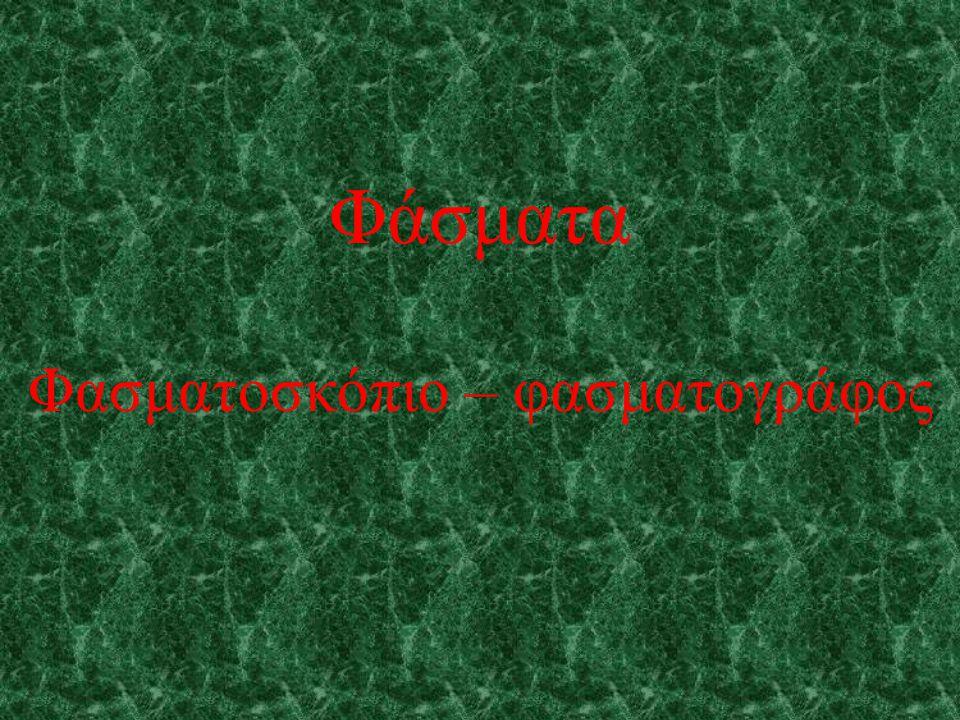 Φασματοσκόπιο – φασματογράφος