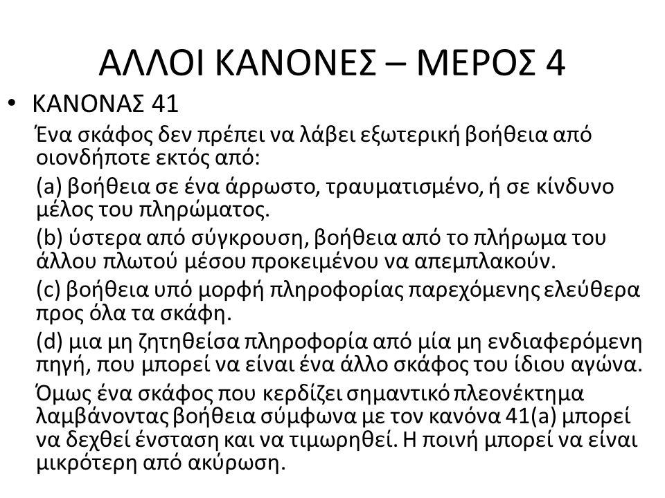 ΑΛΛΟΙ ΚΑΝΟΝΕΣ – ΜΕΡΟΣ 4 ΚΑΝΟΝΑΣ 41