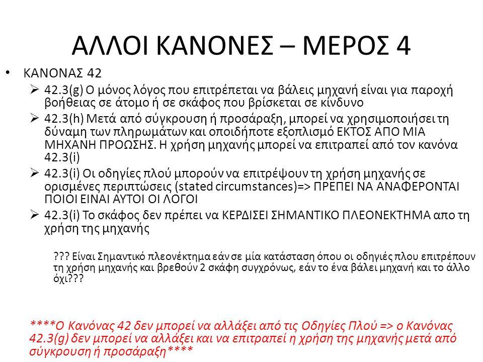 ΑΛΛΟΙ ΚΑΝΟΝΕΣ – ΜΕΡΟΣ 4 ΚΑΝΟΝΑΣ 42