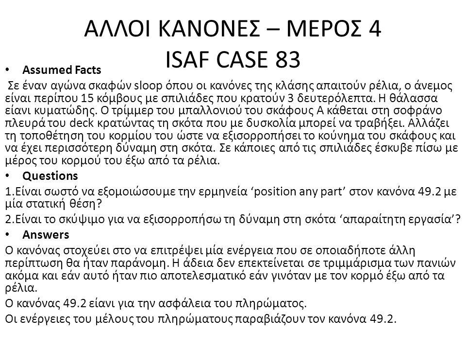 ΑΛΛΟΙ ΚΑΝΟΝΕΣ – ΜΕΡΟΣ 4 ISAF CASE 83