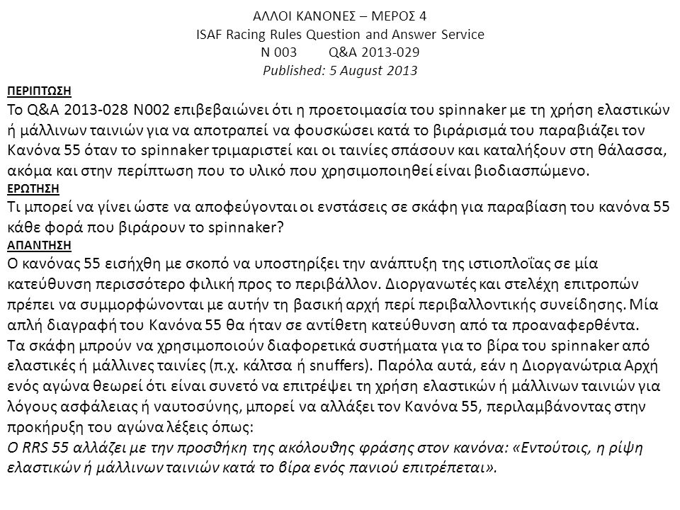 ΑΛΛΟΙ ΚΑΝΟΝΕΣ – ΜΕΡΟΣ 4 ISAF Racing Rules Question and Answer Service N 003 Q&A 2013-029 Published: 5 August 2013