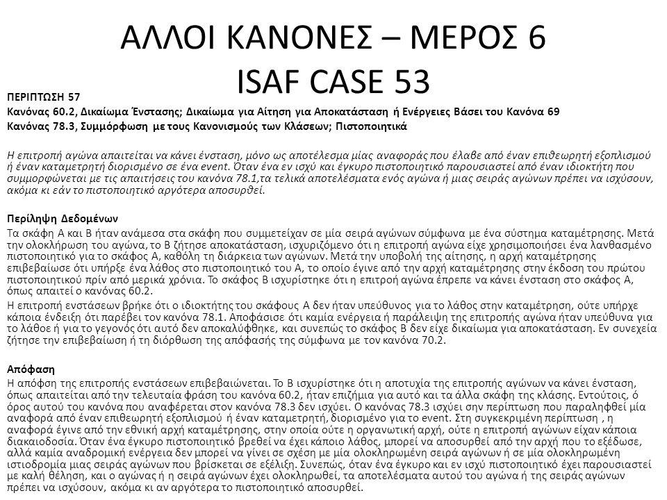 ΑΛΛΟΙ ΚΑΝΟΝΕΣ – ΜΕΡΟΣ 6 ΙSAF CASE 53