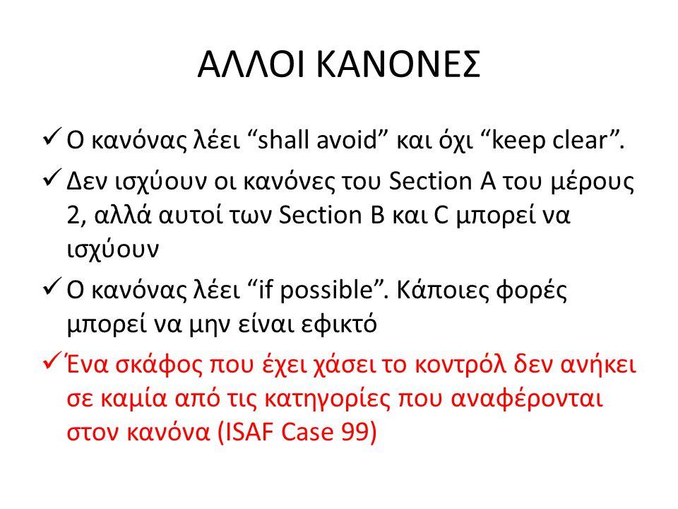 ΑΛΛΟΙ ΚΑΝΟΝΕΣ Ο κανόνας λέει shall avoid και όχι keep clear .