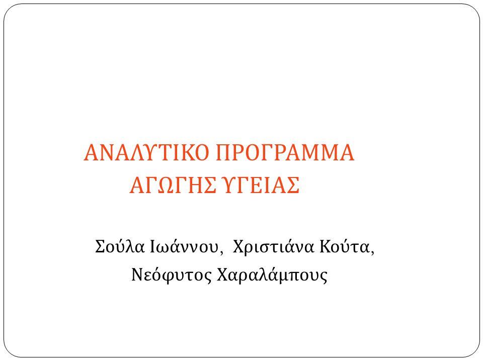 ΑΓΩΓΗΣ ΥΓΕΙΑΣ Νεόφυτος Χαραλάμπους ΑΝΑΛΥΤΙΚΟ ΠΡΟΓΡΑΜΜΑ