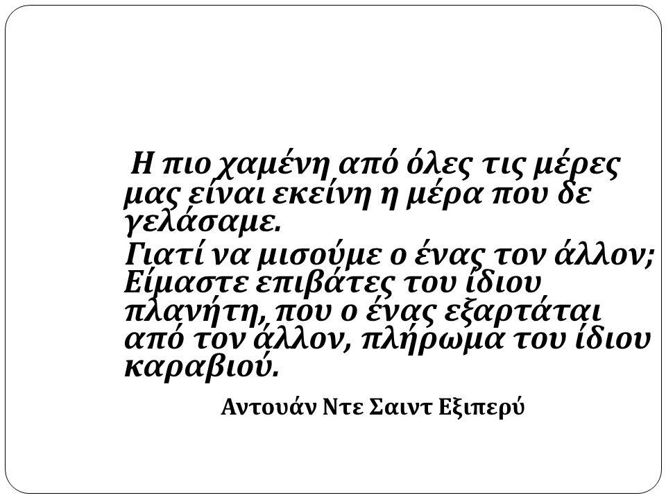 Αντουάν Ντε Σαιντ Εξιπερύ