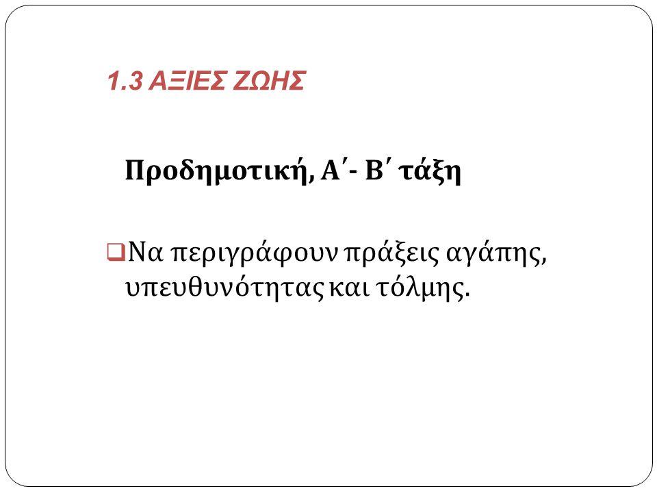 Προδημοτική, Α΄- Β΄ τάξη