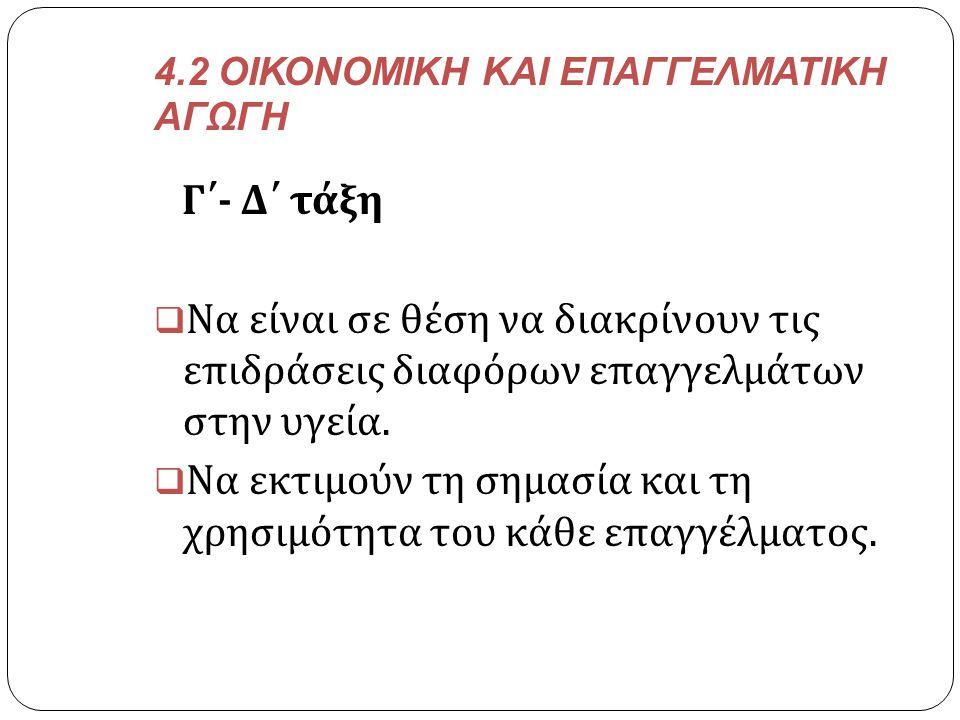 4.2 ΟΙΚΟΝΟΜΙΚΗ ΚΑΙ ΕΠΑΓΓΕΛΜΑΤΙΚΗ ΑΓΩΓΗ