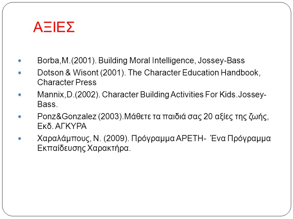 ΑΞΙΕΣ Borba,M.(2001). Building Moral Intelligence, Jossey-Bass